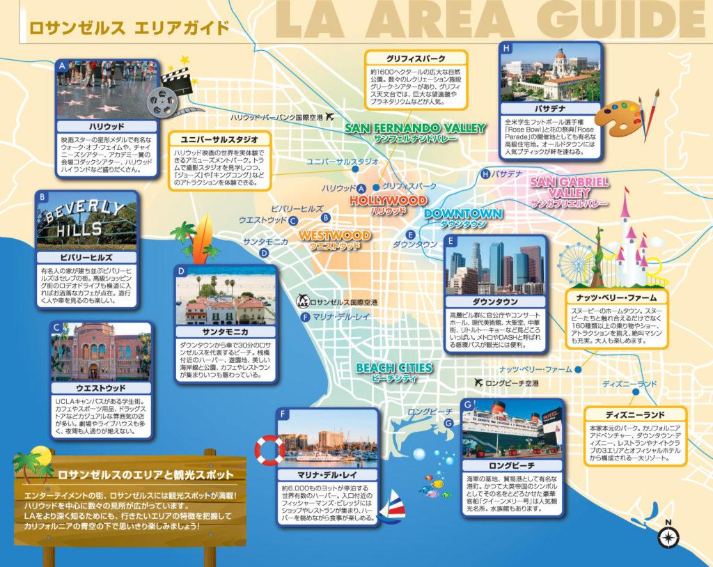 地図:ロサンゼルス全域
